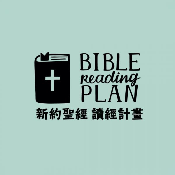 5/18 閱讀:啟示錄 21-22