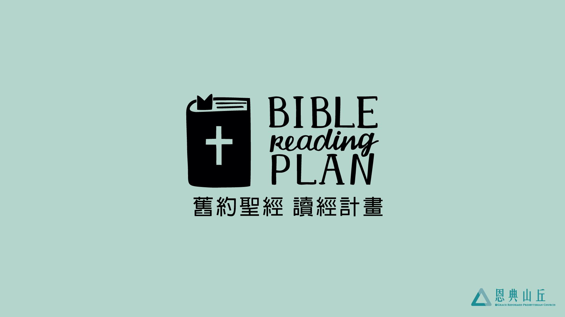 10/31 閱讀:箴言 4-6